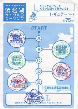 20100328_完走.JPG