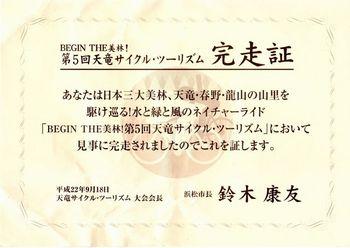 20100918_天竜サイクルツーリズム完走証.JPG