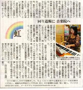 20100924_新聞記事.JPG