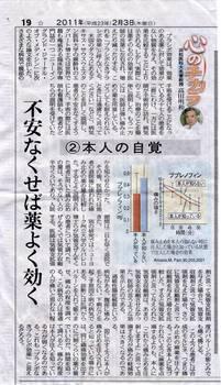 新聞記事 プラシーボ0001.JPG