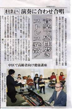 新聞記事 音楽老化防止.JPG