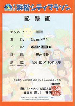 第7回浜松シティマラソン結果Mizuk.JPG