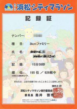 第7回浜松シティマラソン結果Sota.JPG