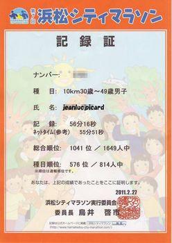 第7回浜松シティマラソン結果Yozo.JPG